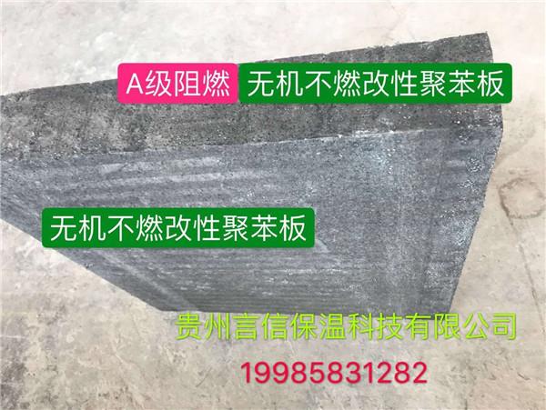 贵州防火保温板