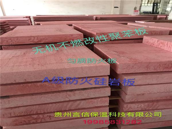 A级防火硅岩板